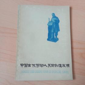 中国古代劳动人民的创造发明 插图本