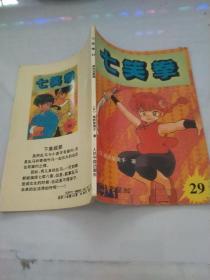 七笑拳29