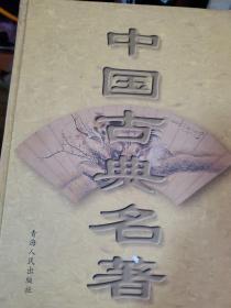 中国古典名著45第四十五卷 海公案 李公案 蓝公案 绿野仙踪 聚仙亭 蝴蝶杯 青龙传  大16开精装