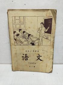 1963年新编初级小学课本:语文(第一册)