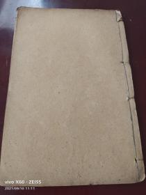 民国3年石印《补图本草备要》存卷1