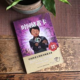 时间储蓄卡中国科普大奖图书典藏书系
