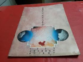 1989年秋季--中国出口商品交易会特刊