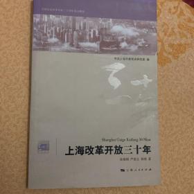 上海改革开放三十年