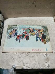 延安画刋,1974.5
