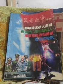 民间故事(增刊)