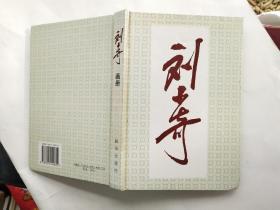 刘少奇画册 中央文献研究室周恩来研究组 新华出版社 精装 铜版纸印刷包正版1版1印