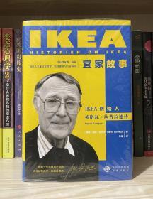 宜家故事——IKEA创始人英格瓦· 坎普拉德传(全新塑封)