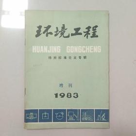 环境工程1983年增刊;排放标准论文专辑