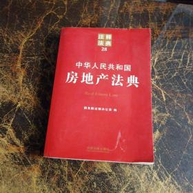 中华人民共和国房地产法典:注释法典28