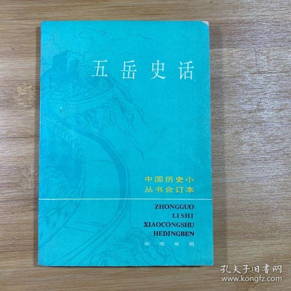 中国历史小丛书合订本:五岳史话