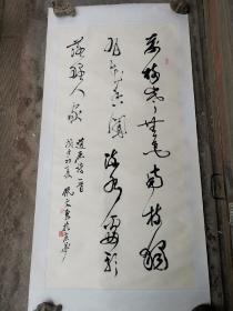 倪文东书法一幅
