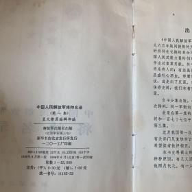 中国人民解放军将帅名录(第1卷)(元帅 大将 上将 中将)