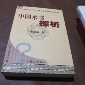 中国水书探析