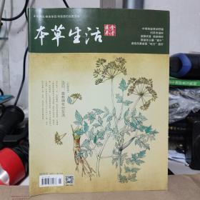 医食参考 本草生活1995年1--12期  12本合售