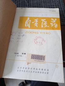自贡医药 1994年1995年1996年1997年共9期合售