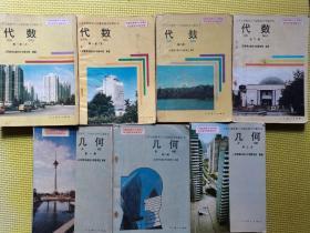 九年义务教育三年制初级中学教科书代数十几何(全七册)