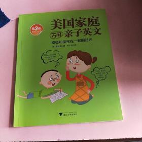 美国家庭万用亲子英文(全4册)第三册