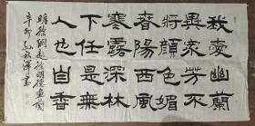 孙秋泽,中国书法家协会会员、北京市书法家协会会员、曾任北京市房山区书画家协会副主席、现任房山区老年书画研究会副主席(保真)