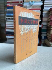 中国文字概略——这本书的主要目的是建议名国的文字学者们,特别是汉文字学者们,在继续把汉文字研究推向深入的同时也注意一下中国其他少数民族文字的情况。中国文字史是古今众多民族共同创造的历史,几十种少数民族文字都在各自不同的历史阶段发挥了各自的作用,它们的历史和现实功绩都是不应当被人忽略的。文字学家必须能够以平等的态度对待一切文字,就像民族学家必须能够以平等的态度对待一切民族一样。