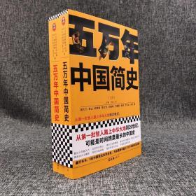 马勇毛笔签名钤印《五万年中国简史(上下册)》 定价129.8元