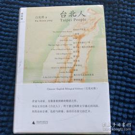 台北人 中英对照 白先勇