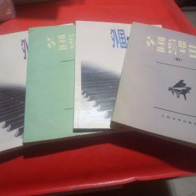 外国钢琴曲选(一,二,三,四)共四册合售