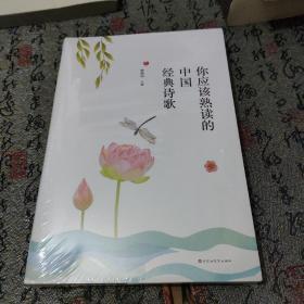 你应该熟读的中国经典诗歌