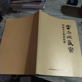 云南收藏家:郑峰华古陶瓷收藏
