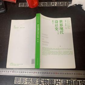 中国高等院校艺术设计学系列教材:世界现代设计史(第2版)没有光盘