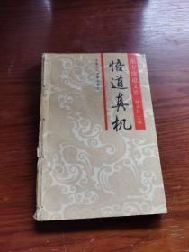 东方修道文库(悟道真机 )