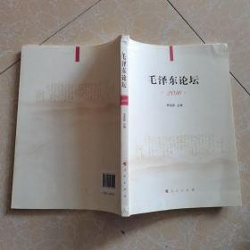 毛泽东论坛2016