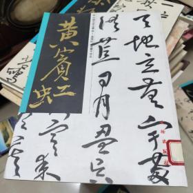 黄宾虹草书千字文