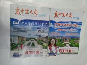 2021年高中生之友   江西省2021年普通高校(本科)招生计划增刊(上)+江西省2021年普通高校(专科)招生计划增刊(下)(2册合售)