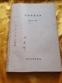 1963年《白居易诗选译》 霍松林 译注   缺前书皮