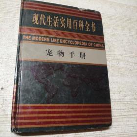 现代生活实用百科全书  宠物手册