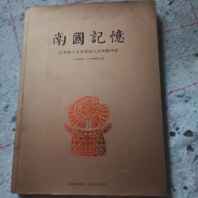 南国记忆 : 江西新干大洋洲出土文物精华展