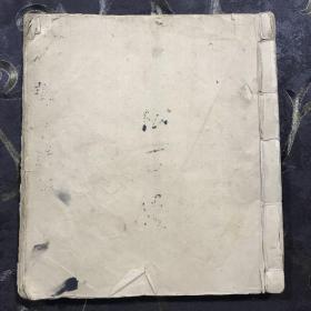 道教手稿本,D077