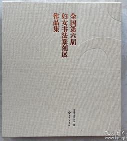 全国第六届妇女书法篆刻展作品集