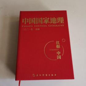 中国国家地理2021年日历