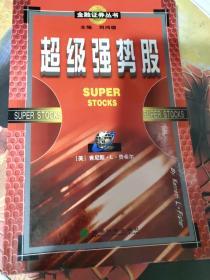 超级强势股  B+696