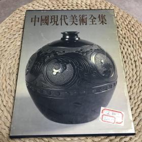 中国现代美术全集 陶瓷(一)陶器