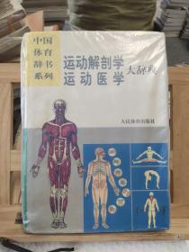 运动解剖学、运动医学大辞典