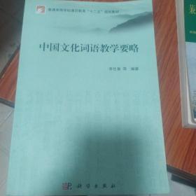 中国文化词语教学要略/外来之家LH