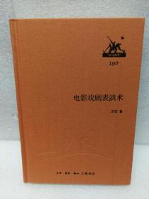 三联经典文库第二辑 电影戏剧表演术(布面精装)9787108047601