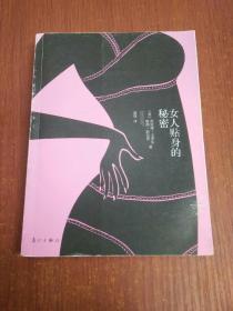 女人贴身的秘密:一个关于女孩如何选购.穿戴以及热爱内衣的指南