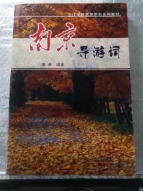 三江学院旅游学系系列教材:南京导游词