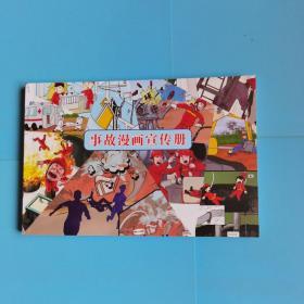 事故漫画宣传册【中国石油】