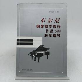 车尔尼钢琴初步教程作品599教学指导