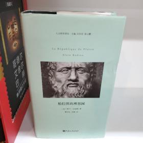 柏拉图的理想国